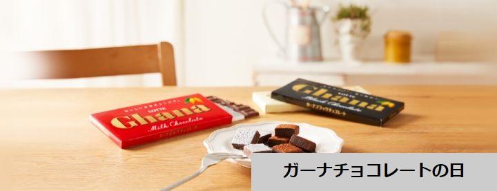 ガーナチョコレートの日