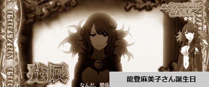能登麻美子さん誕生日