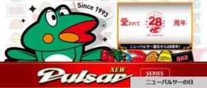 2月28・29日が誕生日のパチンコ&スロットに関連したキャラクター