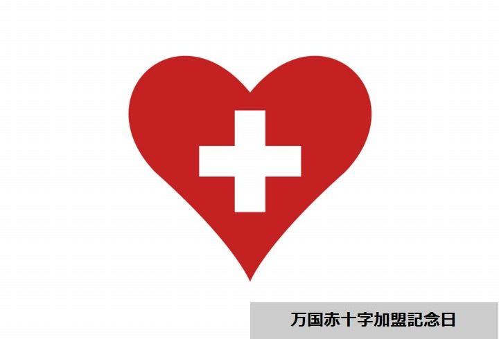 万国赤十字加盟記念日