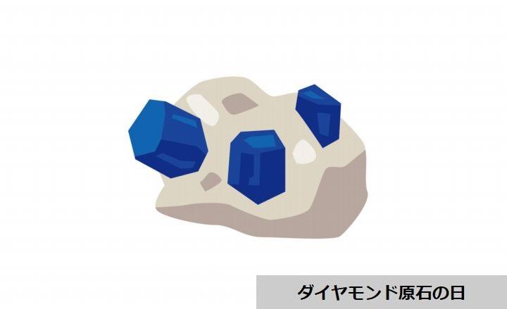 ダイヤモンド原石の日