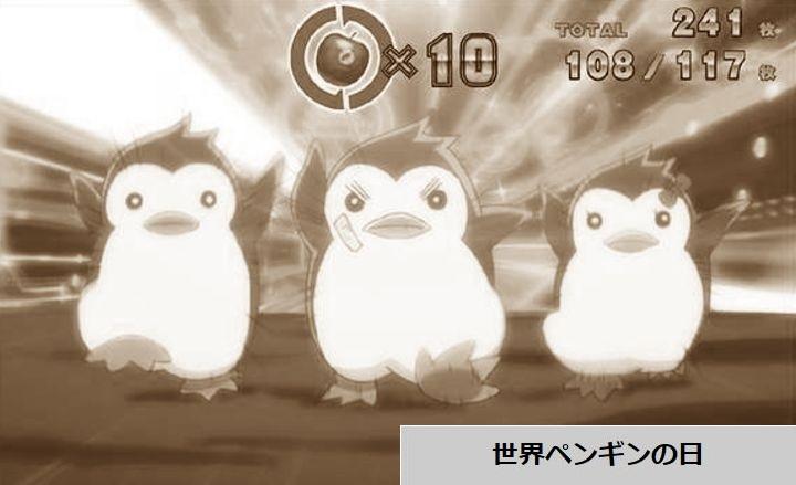 世界ペンギンの日