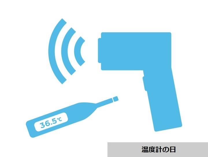 温度計の日