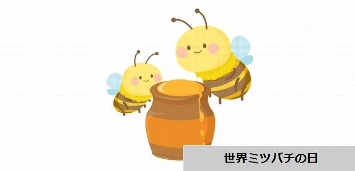 世界ミツバチの日