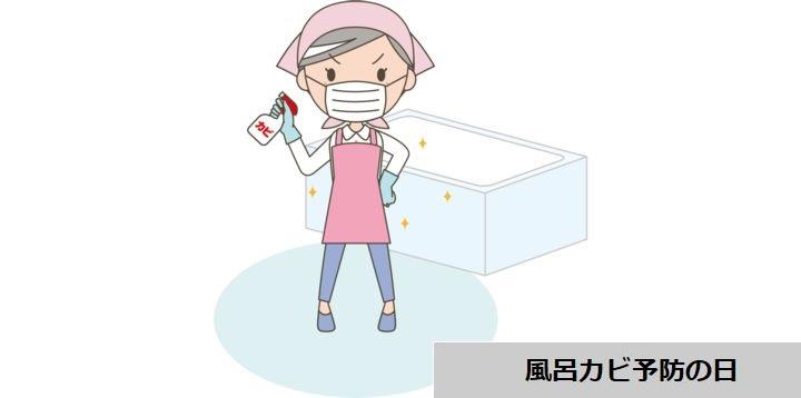 風呂カビ予防の日