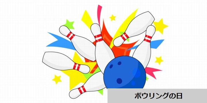 ボウリングの日