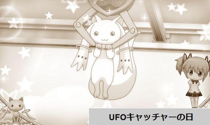 UFOキャッチャーの日