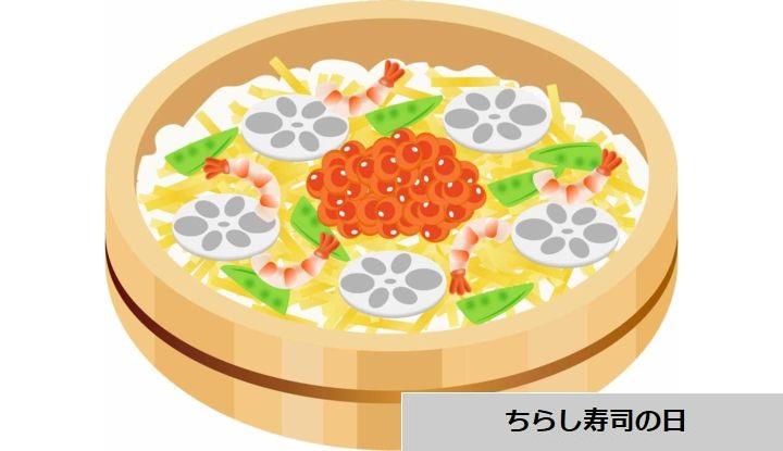 ちらし寿司の日