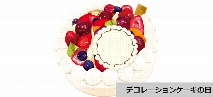 デコレーションケーキの日