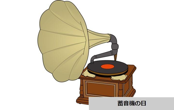 蓄音機の日