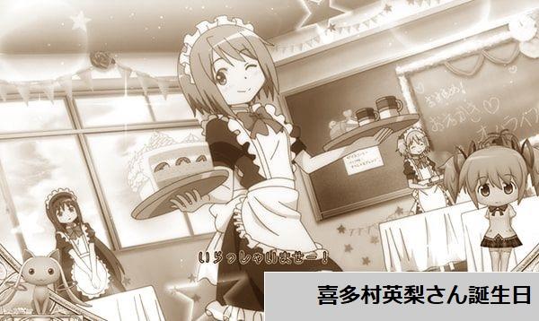 喜多村英梨さん誕生日