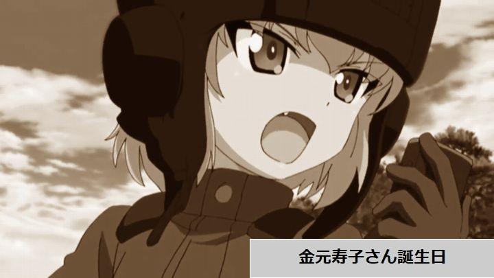 金元寿子さん誕生日