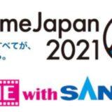 SANKYOは「Anime Japan2021」に協賛します