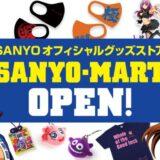 SANYO-MARTは3月3日にオープンします!