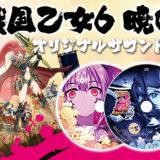 キュイン萌ーるでP戦国乙女6 暁の関ヶ原 オリジナルサウンドトラック販売開始