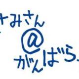 ささみさん@がんばらないに登場するキャラの誕生日