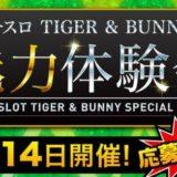 TIGER&BUNNYに登場するキャラの誕生日