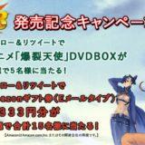 「Pバーストエンジェル3」発売記念キャンペーン!