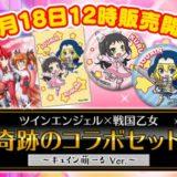 「ツインエンジェル」×「戦国乙女」コラボグッズ の販売開始は18日です。