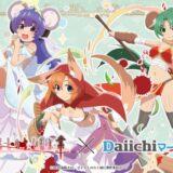 Daiichiマーケットで「ひぐらしのなく頃に 業」のグッズ販売が行われます