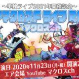 「マクロスF」単独ライブ2021年開催(10年ぶり)&「#エアマクロスF ライブ2020」開催決定!