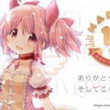 「魔法少女まどか☆マギカ」10周年記念プロジェクト始動!