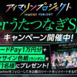新章アイマリンプロジェクト第2弾「The BOON」フルバージョン公開!