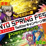 「SANYO SPRING FESTA」Twitterキャンペーン開催決定!