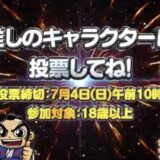 「大都技研」キャラクターファン投票開催