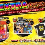 超源祭EXTRAキャンペーン