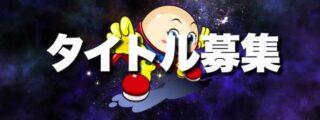 (楽曲タイトル募集)藤丸くんオリジナル楽曲完成!