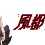 「仮面ライダーW」アニメ化決定