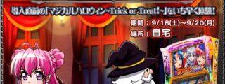 「マジカルハロウィン ~Trick or Treat !~体験版」