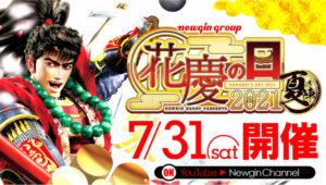 「花慶の日2021夏の陣-ONLINE」