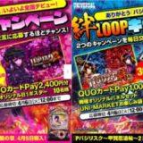 絆LOOPキャンペーン
