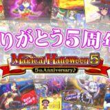 「マジカルハロウィン5」5周年記念サイトオープン