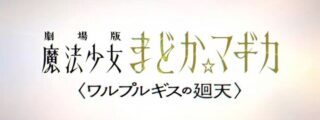 「劇場版 魔法少女まどか☆マギカ 」〈ワルプルギスの廻天〉制作決定