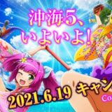 沖海5導入記念キャンペーン(予告)