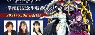 オーバーロードTVアニメ4期+劇場版制作決定?