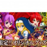 「ぱちモ!」で「戦国乙女限定オリジナルグッズ」を販売