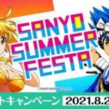 「SANYO SUMMER FESTA」開催(予告)