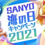 SANYO海の日キャンペーン2021