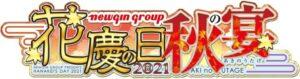 花慶の日2021-秋の宴-ONLINE
