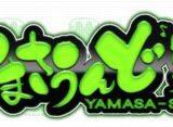やまさうんど – YAMASA-SOUND -始まります!