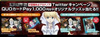 SLOTアルドノア・ゼロTwitterキャンペーン
